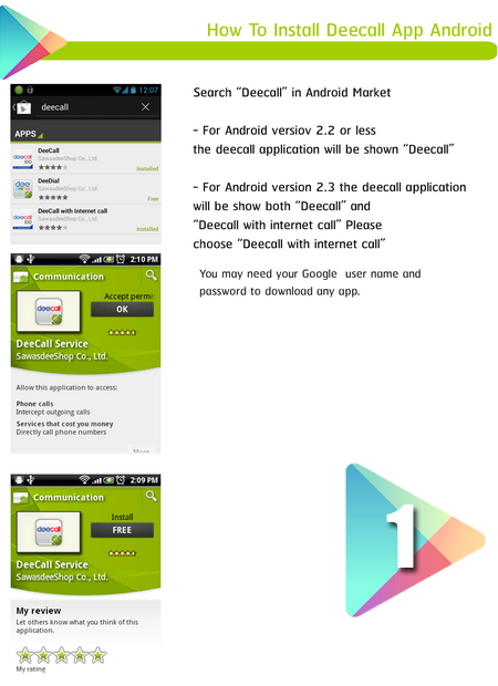 Download DeeCall mobile app for Google Android and dial